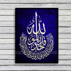Islamic Art Work With Frame | Arts & Crafts for sale in Lagos State, Ajah